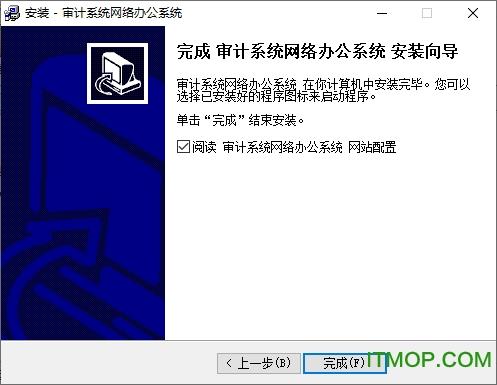 审计系统网络办公系统 v2.0 官方版 0