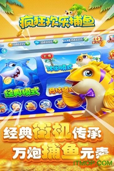 疯狂欢乐捕鱼最新版 v1.0.0 安卓版 0