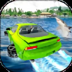 水上冲浪汽车驾驶