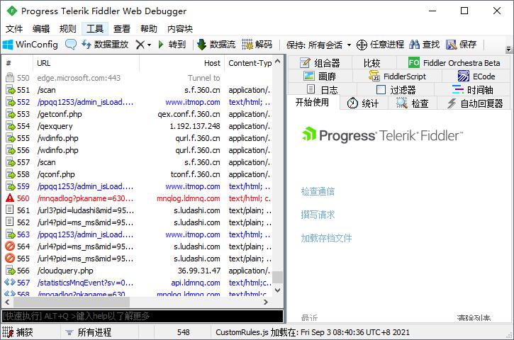 fiddler FD抓包工具 中文版 0