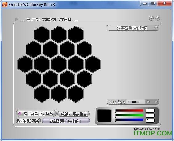 网页配色工具包