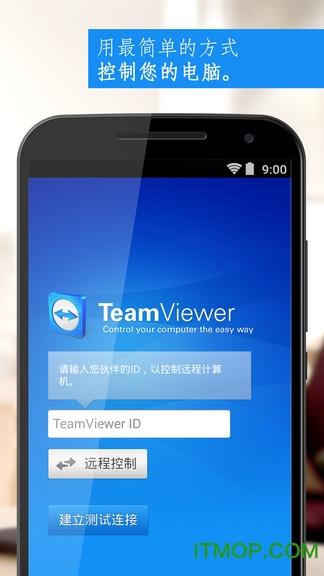 teamviewer永久免费版
