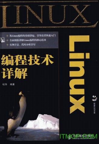 Linux编程技术详解pdf