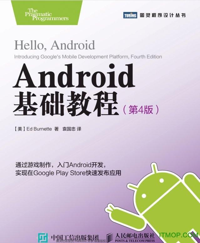 android基�A教程第4版pdf 高清免�M版 0