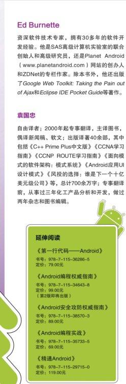 android基�A教程第4版下�d