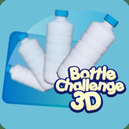 跳瓶挑战3D