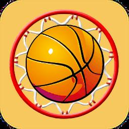 极速篮球游戏破解版