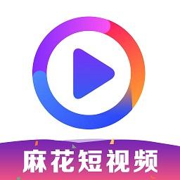 麻花短视频