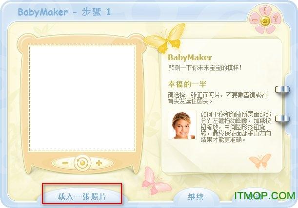 baby maker中文破解版下载