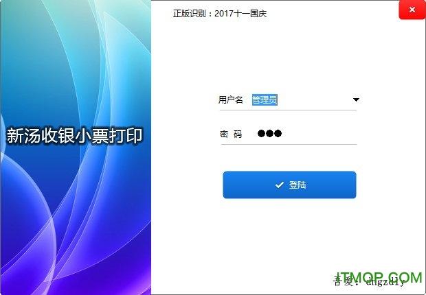 新汤小票pos打印系统 v3.0 官方版 0