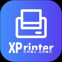 芯烨xprinter手机打印软件