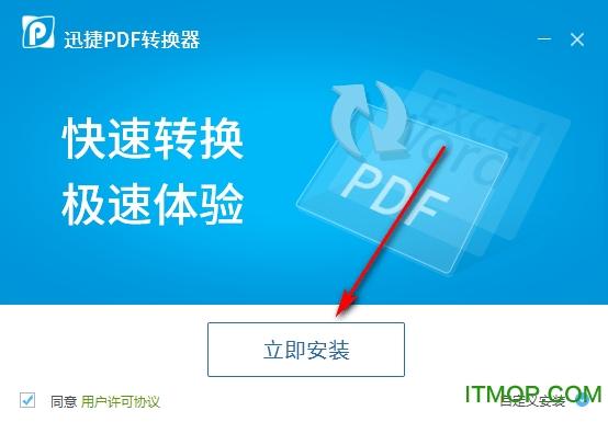 迅捷PDF转换器正式版