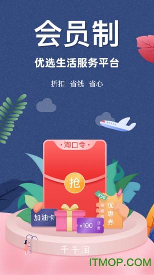 千千淘 v1.3.0 安卓版 2