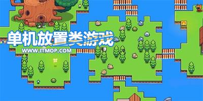 单机放置手游_单机放置类破解游戏_单机放置类游戏下载