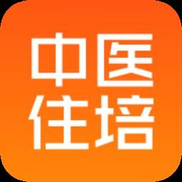 中医住培管理平台