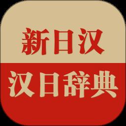日语大词典海笛破解版