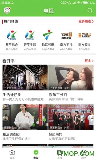 秀美新丰 v1.0.2 安卓版 2
