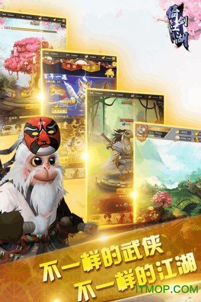 倚剑江湖oppo版 v3.00.36 安卓版 3
