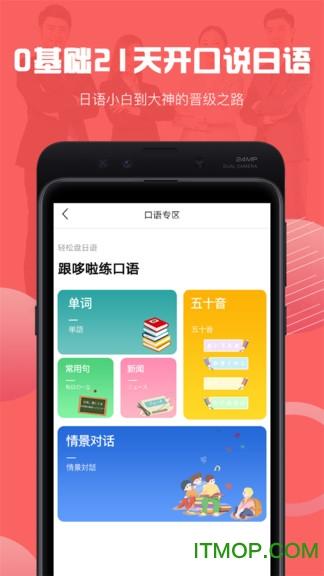 哆啦日语手机版 v1.0.0.4 安卓版 0