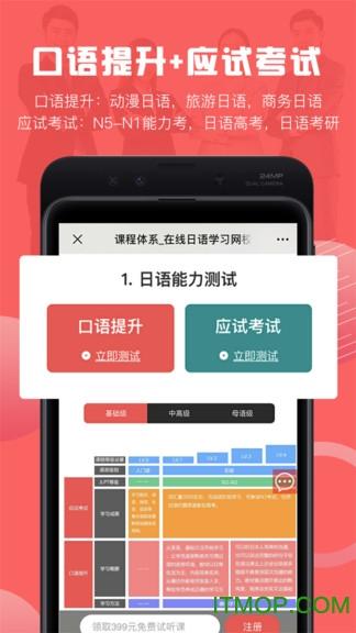 哆啦日语手机版 v1.0.0.4 安卓版 2