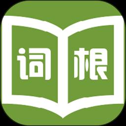 词根词缀字典最新版