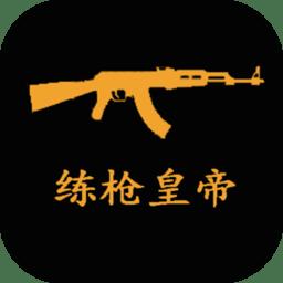 练枪皇帝v1.0 安卓版