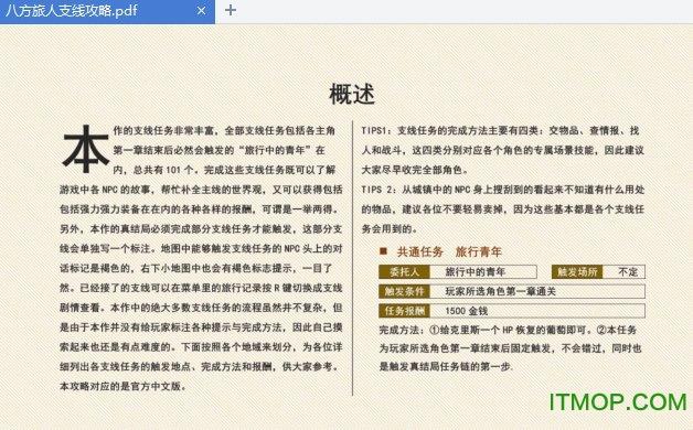 八方旅人歧路旅人中文攻略pdf 高清版 0
