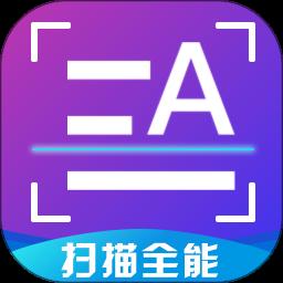 扫描全能v3.2.1 安卓版