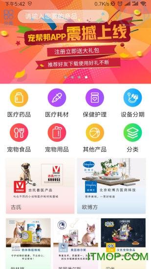 宠帮邦手机版 v2.6.9 安卓版 1
