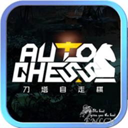 刀塔自走棋手机助手v6.0 安卓版