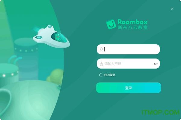 新东方云教室苹果电脑版