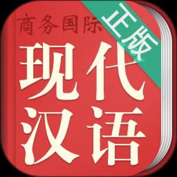 现代汉语大词典最新版v3.4.0 安卓版