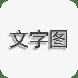 文字图片制作app