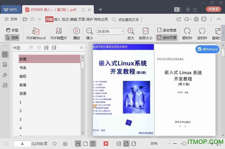嵌入式Linux系统开发教程第2版 高清pdf扫描 0