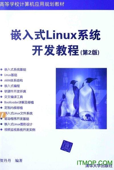 嵌入式Linux系统开发教程第2版pdf下载