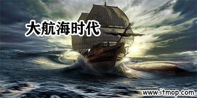 大航海时代手游