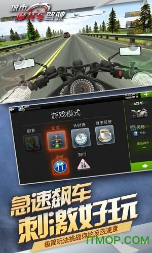 城市摩托驾驶无限金币 v8.0 安卓版 0