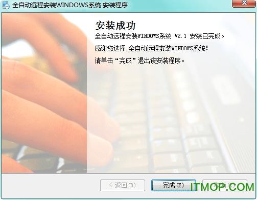 远程安装windows系统 v2.1 绿色版 0