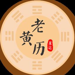 星运老黄历v2.01 安卓版