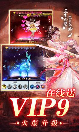 三生三誓青丘��o限元��版 v2.0.2.8 安卓版 1