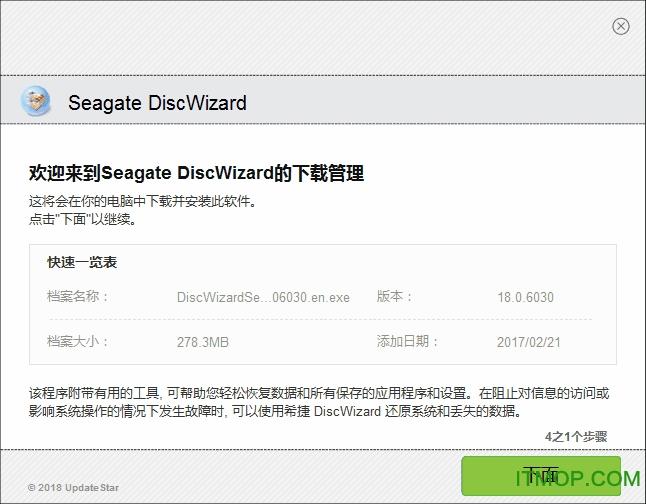 seagate discwizard(希捷硬盘向导) v18.0.6030 官方最新版 0