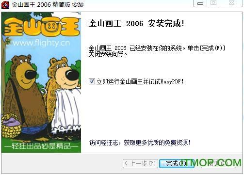 金山画王2006绿色版百家乐