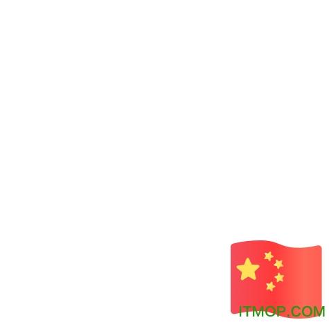微信小国旗图标下载