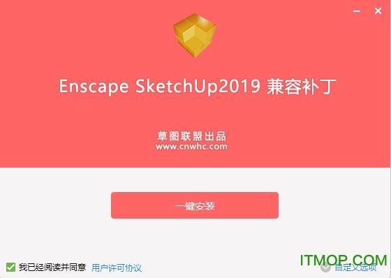 Enscape SketchUp2019兼容�a丁 最新安�b版 0