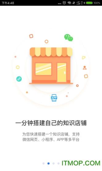 小�Z通��X端 v1.1.5 官方版 3