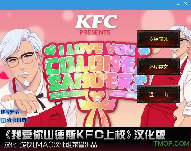 我�勰闵降滤�KFC上校LMAO�h化�a丁 v1.0 免�M版 0