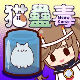 猫蛊毒(MeowCurse)