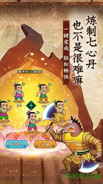 葫芦兄弟七子降妖正版 v1.0.4 安卓版 2