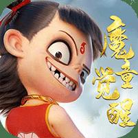 神仙宝宝魔童觉醒正版