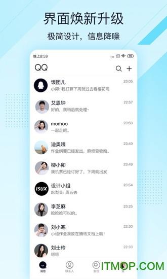 qq极速版最新版app v4.0.4 安卓版 4